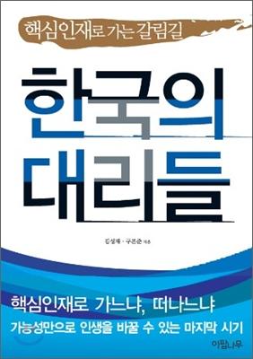 한국의 대리들