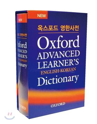 옥스포드 영한사전