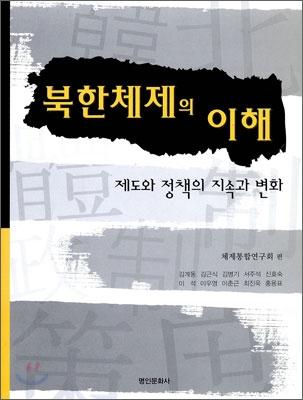 북한 체제의 이해