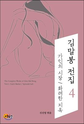 김말봉 전집 4