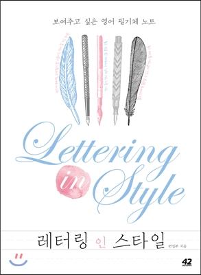 레터링 인 스타일 Lettering in Style