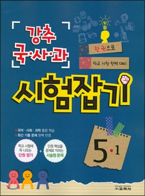 강추 국·사·과 시험잡기 5-1 (2016년)
