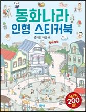 동화나라 인형 스티커북 즐거운 마을