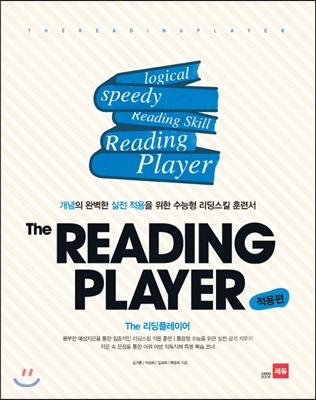The Reading Player 리딩 플레이어 적용편