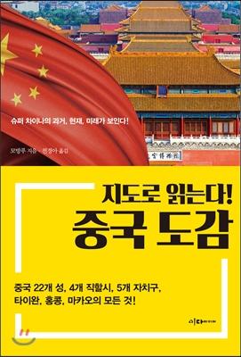 지도로 읽는다! 중국 도감
