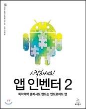 앱 인벤터 2