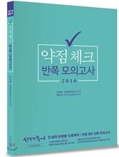 2016 선재국어 약점체크 반쪽 모의고사