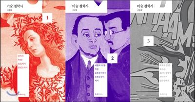 미술 철학사 1-3권 세트