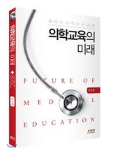 의학교육의 미래