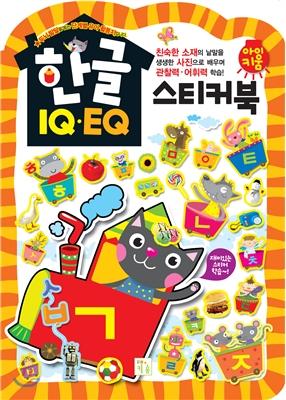 아이키움 IQ,EQ 한글 스티커북