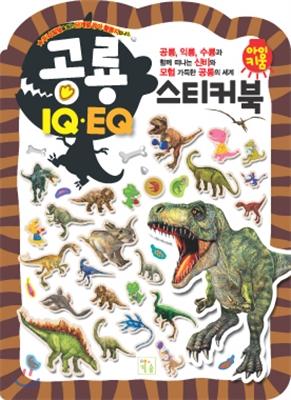 아이키움 IQ,EQ 공룡 스티커북