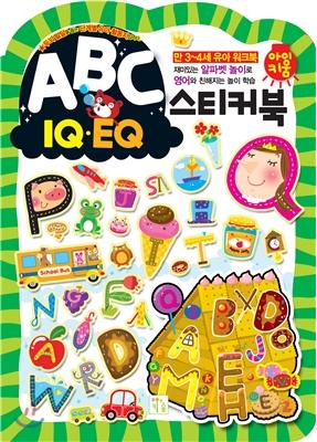 아이키움 IQ,EQ ABC 스티커북