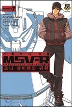 기동전사 건담 MSV-R 조니 라이덴의 귀환 7