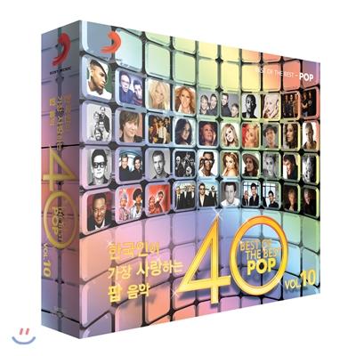 한국인이 가장 사랑하는 팝 음악 40 Vol.10 (Best Of The Best Pop Vol.10)