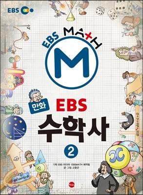 만화 EBS 수학사 2