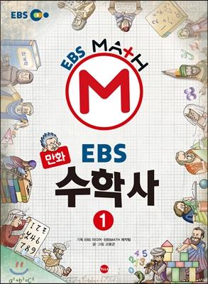 만화 EBS 수학사 1