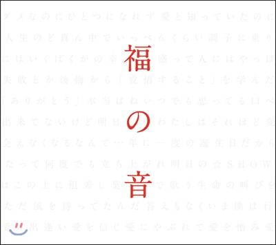 Fukuyama Masaharu (후쿠야마 마사하루) - Fukuno Oto (Standard Edition)