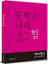 선재국어 문학은 나의 힘