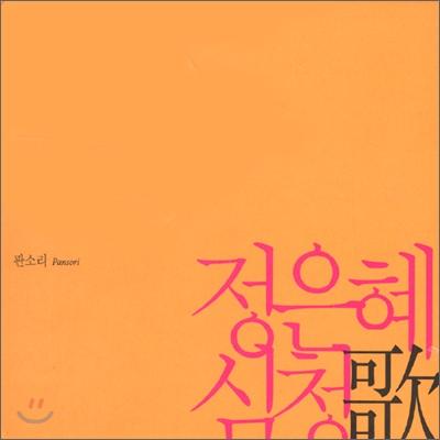 정은혜 - 판소리 심청가 완창