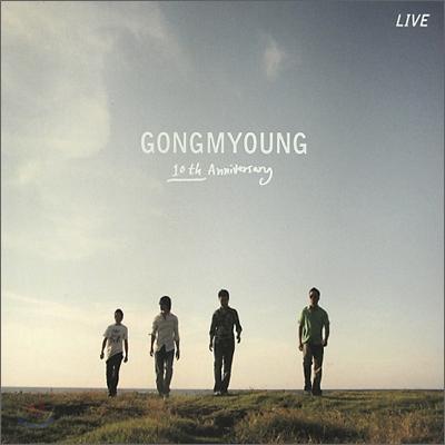 공명 10주년 기념 공연 라이브 음반 (Gongmyoung 10th Anniversary)