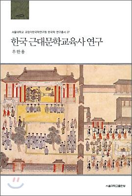 한국 근대문학교육사 연구