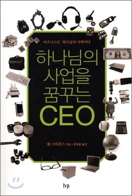 하나님의 사업을 꿈꾸는 CEO