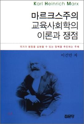 마르크스주의 교육사회학의 이론과 쟁점