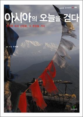 아시아의 오늘을 걷다