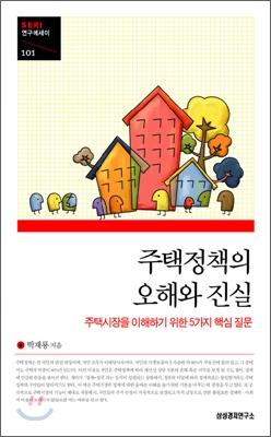 주택정책의 오해와 진실