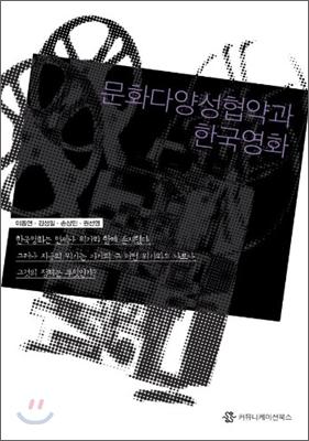 문화 다양성 협약과 한국 영화