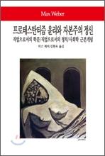 프로테스탄티즘 윤리와 자본주의 정신/직업으로서의 학문/직업으로서의 정치/사회학 근본개념
