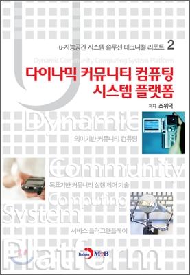 다이나믹 커뮤니티 컴퓨팅 시스템 플랫폼