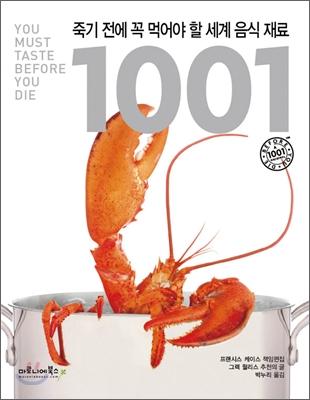 죽기 전에 꼭 먹어야 할 세계 음식 재료 1001