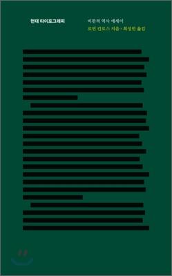 현대 타이포그래피