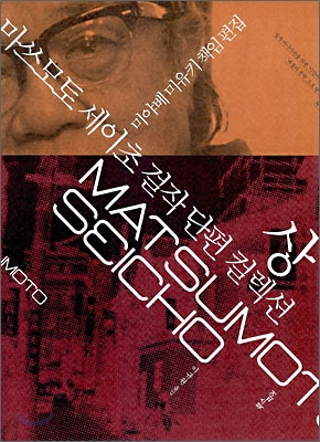 마쓰모토 세이초 걸작 단편 컬렉션 (상)