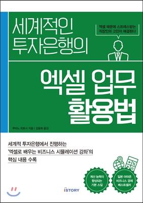 세계적인 투자은행의 엑셀 업무 활용법