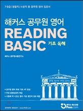 해커스 공무원 영어 READING BASIC 기초독해