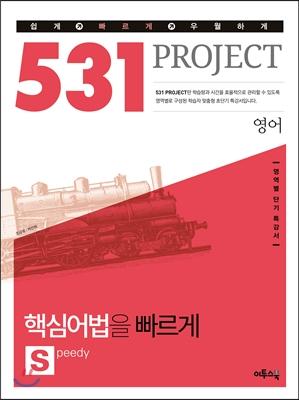 531 프로젝트 PROJECT 영어 핵심어법을 빠르게 S (Speedy) (2021년용)