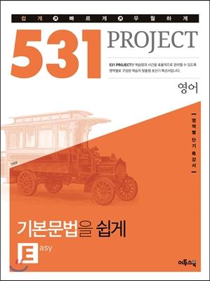 531 프로젝트 PROJECT 영어 기본문법을 쉽게 E (Easy) (2021년용)