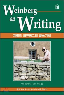 제럴드 와인버그의 글쓰기책