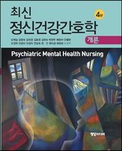 최신 정신건강 간호학 개론