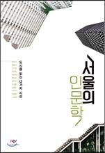 서울의 인문학