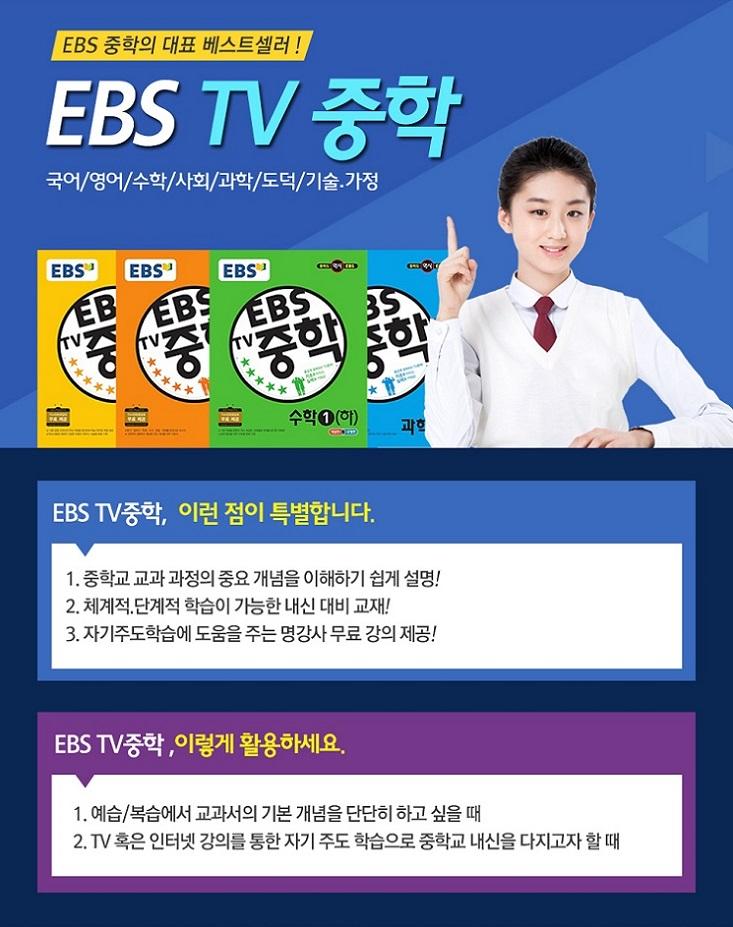 EBS TV중학 서지정보페이지(733px)