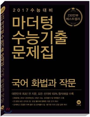 마더텅 수능기출문제집 국어 화법과 작문 (2016년)