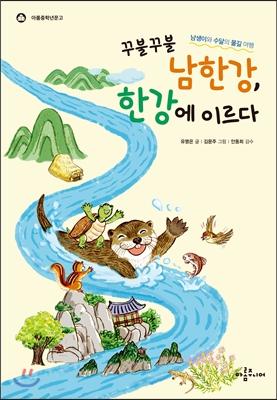 꾸불꾸불 남한강, 한강에 이르다