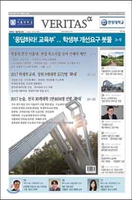베리타스알파 고입·대입을 위한 고품격 교육 신문 (227호)