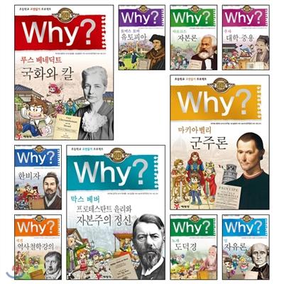 WHY 와이 인문 고전 시리즈 11-20권 (개정판)