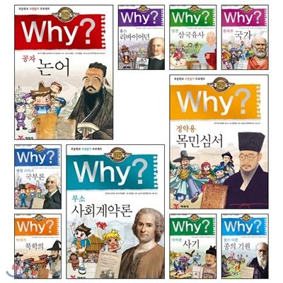 WHY 와이 인문 고전 시리즈 1-10권 (개정판)
