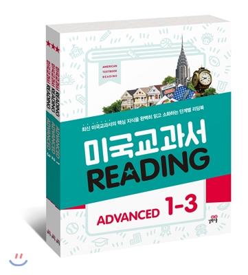 미국교과서 READING ADVANCED 세트