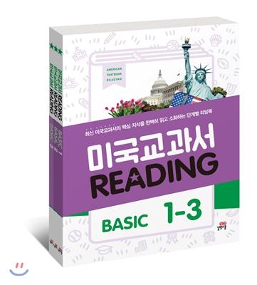 미국교과서 READING BASIC 세트